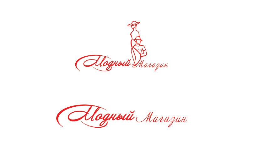 Логотип Магазина Женской Одежды Доставка