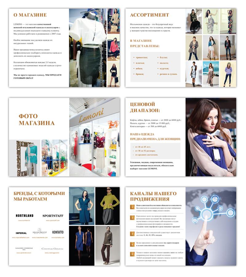 Презентации магазина женской одежды для трц (трикотаж, платья, сумки ... a7acfb78c70