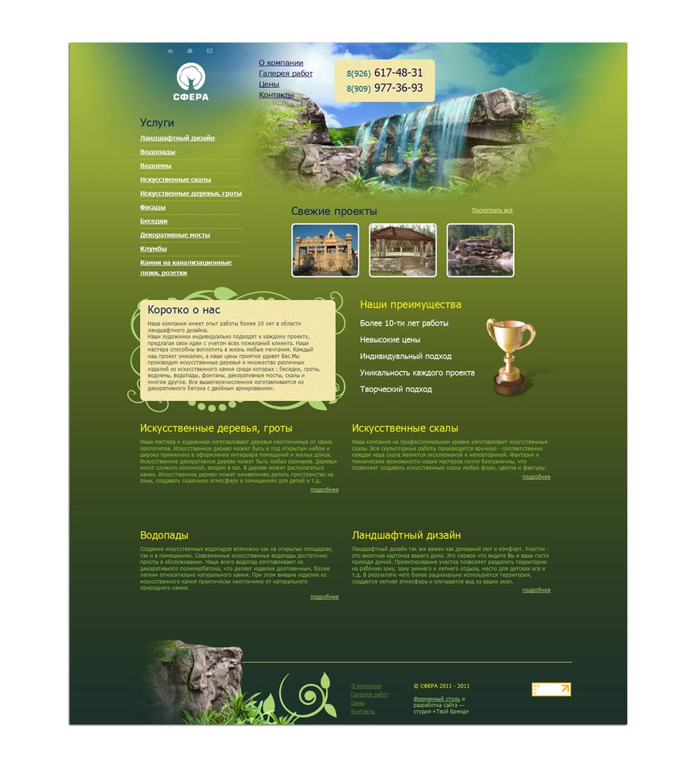 Ландшафтный дизайн на сайте